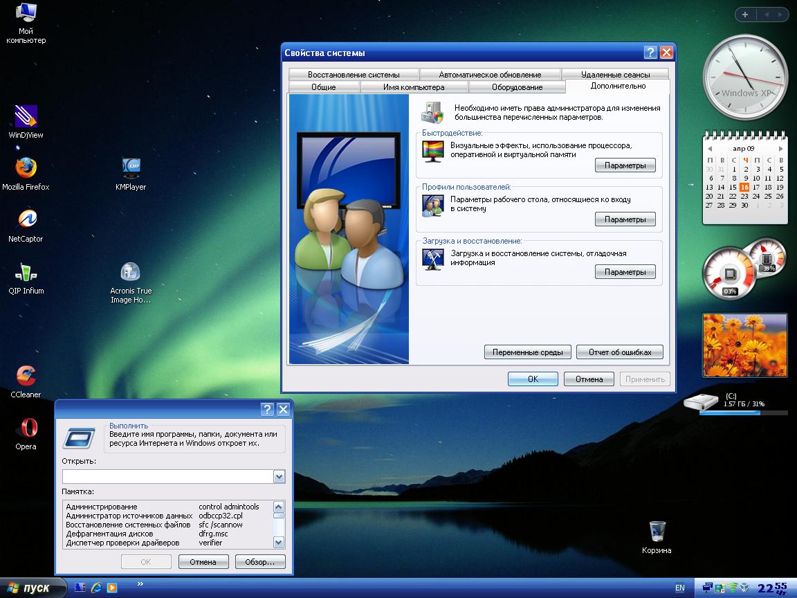 Windows xp professional sp3 city v. 7 x86 (2012) русский скачать.